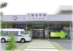 三島田町駅の改札を出たら左側に進みます